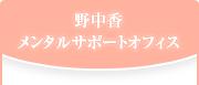 札幌ヒプノセラピーHEART